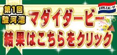 bn_madai.jpg