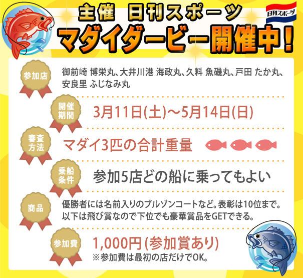 bn_madai2017_2.jpg